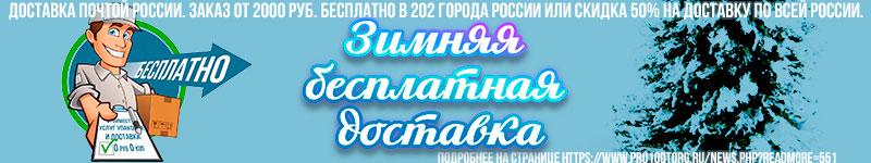 Подробные условия акции: https://www.pro100torg.ru/news.php?readmore=551!