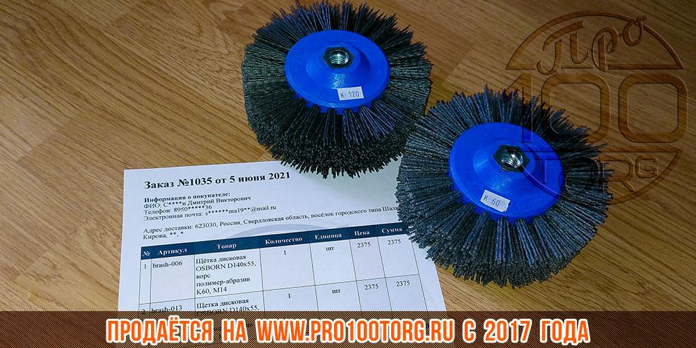 нейлоновые дисики для браширование дерева в домашних условиях
