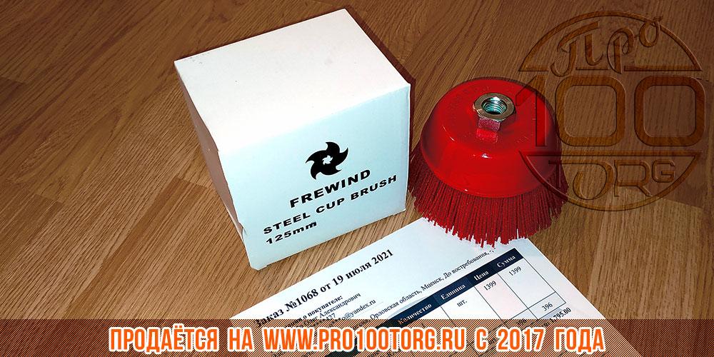 щетка чашечная 9-001 fw-ras5 125 м-14